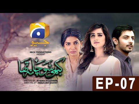 Kabhi Socha Na Tha - Episode 7 - Har Pal Geo