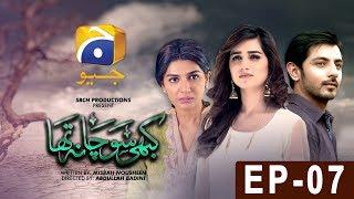 Kabhi Socha Na Tha - Episode 7 | Har Pal Geo