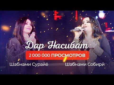 Concert show Shabnam Surayo 2020 Шоу консерти Хайрияви Шабнами Сурайё ва Шабнами Собири 2020 #7