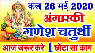 Vinayak Chaturthi 2020 in May | Jyestha Chaturthi Date Time 2020 | अंगारकी विनायक चतुर्थी पूजन विधि