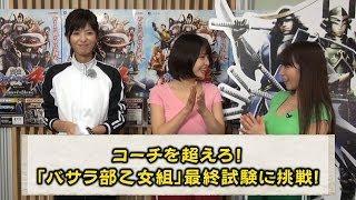 【第5回】バサラ部乙女組「戦国BASARA4」に挑戦!