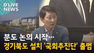 [의정부]경기북도 설치 '국회추진단' 출범