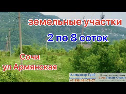 Земельные участки ул Армянская  недвижимость Сочи