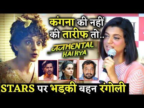 Rangoli Chandel Blasts On Bollywood Stars For Not Appreciating Sister Kangana Ranaut In JHK Trailer! Mp3
