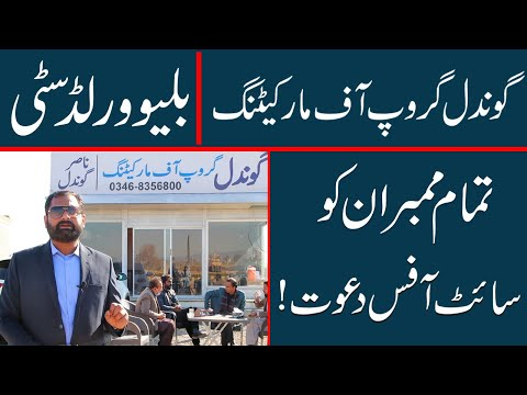 Gondal Group of Marketing Site Office at Blue World City Islamabad    Site Office Tour