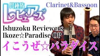 異種族レビュアーズOP 『イこうぜ☆パラダイス』 をクラリネット&ファゴットで演奏してみた  Clarinet&Bassoon Ishuzoku Reviewers OP