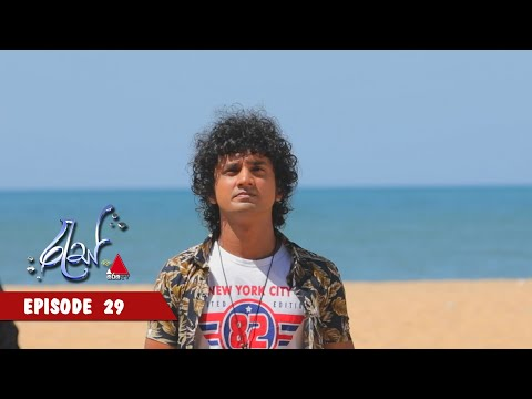 Ras - Epiosde 29 | 13th February 2020 | Sirasa TV - Res