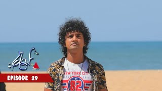 Ras - Epiosde 29 | 13th February 2020 | Sirasa TV - Res Thumbnail