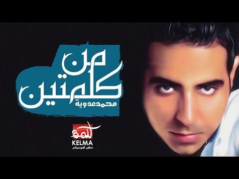 Ba'raf Akhbarak - Mohamed Adawya | بعرف أخبارك - محمد عدويه