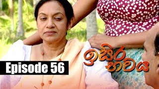 Isira Bawaya | ඉසිර භවය | Episode 56 | 19 - 07 - 2019 | Siyatha TV Thumbnail