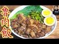 炊飯器で簡単 ほったらかしルーローハンの作り方/魯肉飯【kattyanneru】