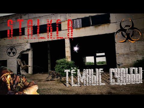 S.T.A.L.K.E.R Тёмные судьбы (Сталкер фильм)