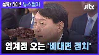 비공개 일정에 사후 언론 공개…임계점 오는 윤석열 '비…