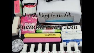 Распаковка c Ali стартовый набор гель лаки, УФ лампа|Unpacking from Ali set gel varnish, UV lamp(, 2016-01-24T20:00:10.000Z)