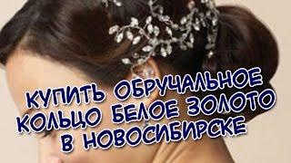 Купить обручальное кольцо -белое золото В Новосибирске(, 2017-03-07T02:28:56.000Z)