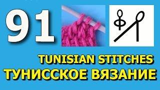 Тунисское вязание Урок 91Tunisian crochet lesson