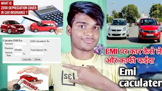Car finance calculator online emi interest rate in india | कार फाइनेंस कैलकुलेटर sbi bank