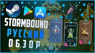 Stormbound лучшая бесплатная карточная игра на Андроид, IOS и ПК
