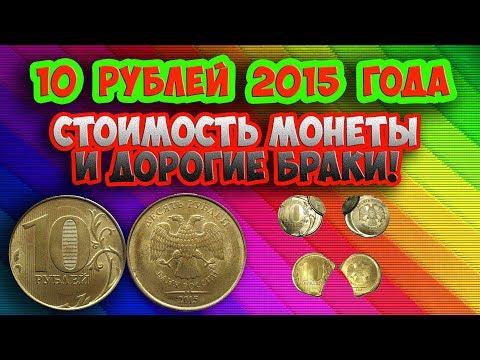 10 рублей 2015 года. Реальная стоимость, виды браков и как распознать.