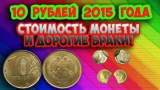 10 рублей 2015 года. Реальная стоимость, виды браков и как распознать