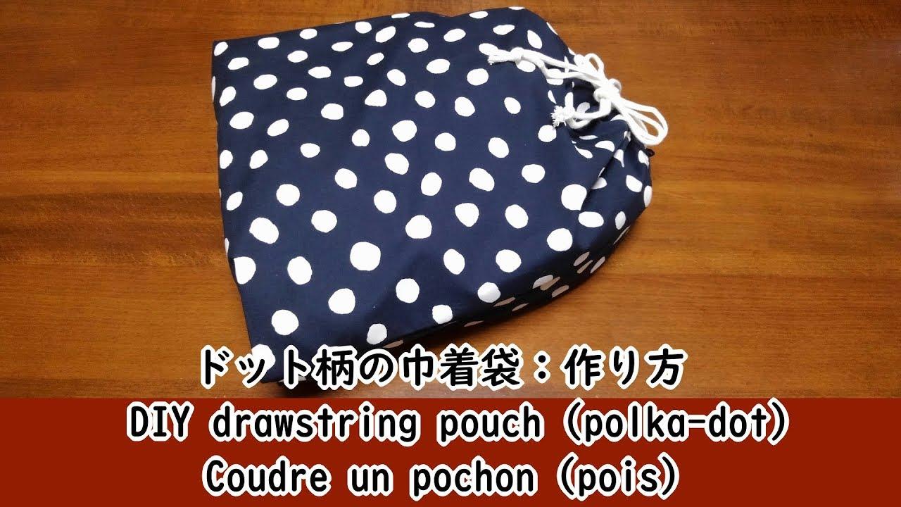 ドット柄の巾着袋:作り方