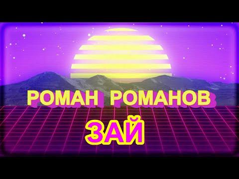 РОМАН РОМАНОВ ЗАЙ