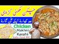 Chicken makhni karahi restaurant style  chicken creamy makhni food street style  by baba food rrc