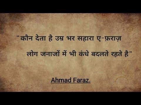 Best Shayari In Hindi 2019 || Ahmad Faraz Best Shayari In Hindi || Two Line Shayari