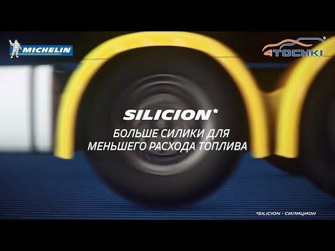 Технология Silicion в грузовых шинах Michelin на 4 точки