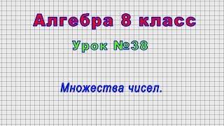 Алгебра 8 класс (Урок№38 - Множества чисел.)