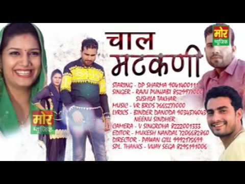 Chal Matakni    Raju punjabi & Sushila Takhar    V R Bros    Mor Music Company   YouTube