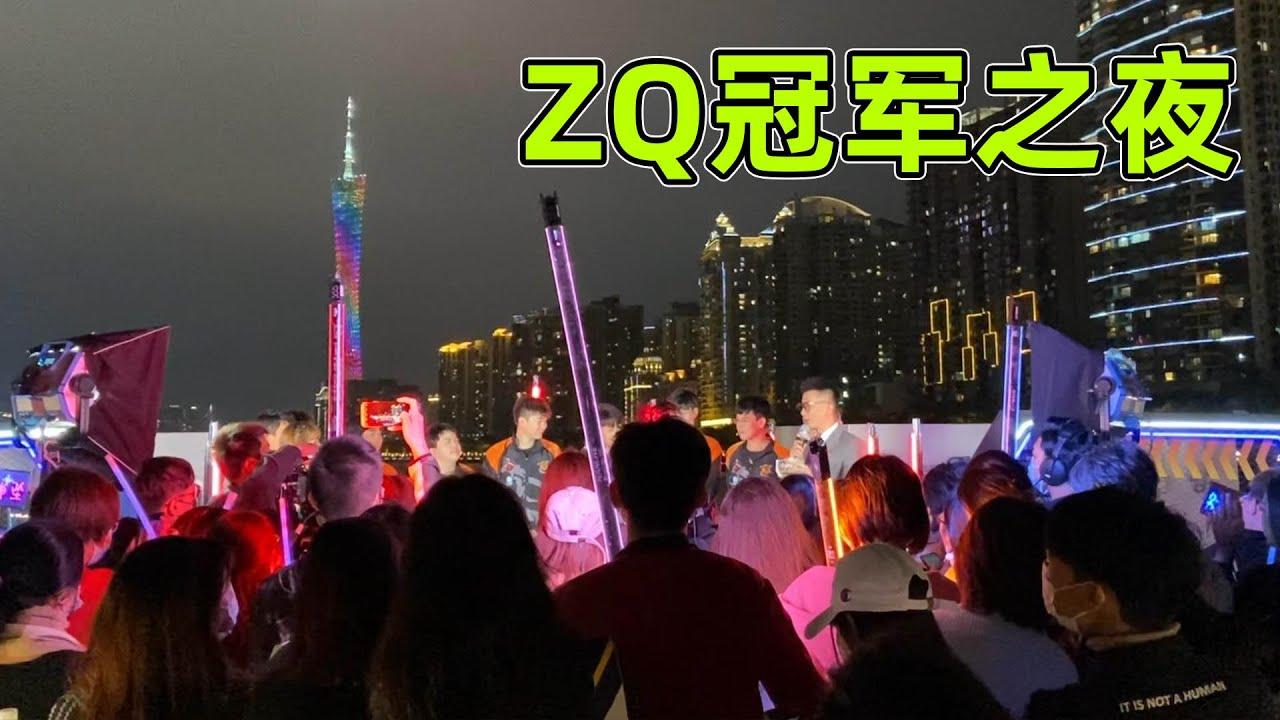 Vlog:我悄悄混入了第五人格ZQ战队IVL冠军庆典,珠江夜游走起!
