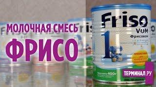 Видеообзор от Терминал.ру молочные смеси  Friso(Видеообзор детского питанияFriso http://msk.terminal.ru/product/molochnaya-smes-friso-frisolak-1-s-rozhdeniya-400-g-karton-556350/ ..., 2014-08-26T05:34:30.000Z)