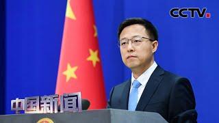 [中国新闻] 中国外交部:中国和世卫组织间不存在秘密备忘录 | CCTV中文国际