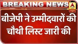 BJP Announces 4th List Of Candidates For 2019 Lok Sabha Polls | ABP News