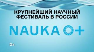 Фестиваль науки в Барнауле