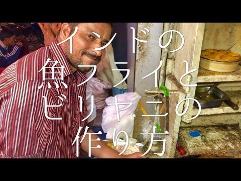 インドの魚フライとビリヤニの作り方 / Fish Fry and Biriyani