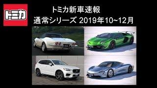 【速報】2019年10月~12月 トミカシリーズ TOMICA SERIES 新車速報 【解析玩具】 [阿娘威TV]