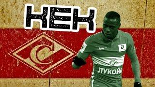 КЕК Юнайтед: Спартак - чемпион!