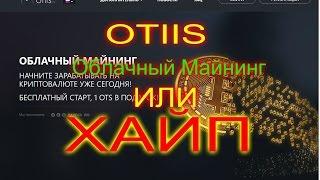 Облачный Майнинг или ХАЙП проект OTIIS(, 2016-06-05T16:37:19.000Z)