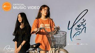 หยั่งลึก - อัน พิไลพร : เซิ้ง Music [Story จักรวาลไทบ้าน]【Official MV】4K