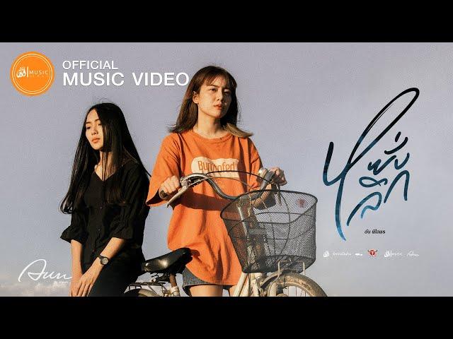 หยั่งลึก - อัน พิไลพร : เซิ้ง|Music [Story จักรวาลไทบ้าน]【Official MV】4K