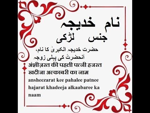 Khadijah Name Meaning In Urdu, Khadijah Arabic Name Meaning