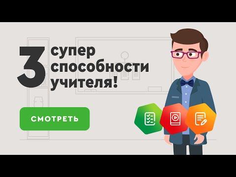 Видеоуроки в интернет для учителей и школьников
