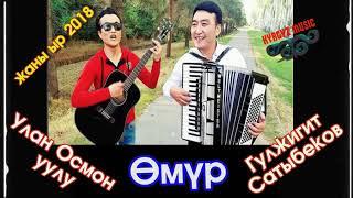 Гулжигит сатыбеков Улан Осмонов