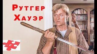 """""""Слепая ярость"""" / боевик 1989 трейлер Рутгер Хауэр"""