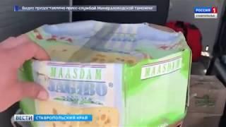 Санкционные «Дорблю» и «Маздам» уничтожили в Пятигорске