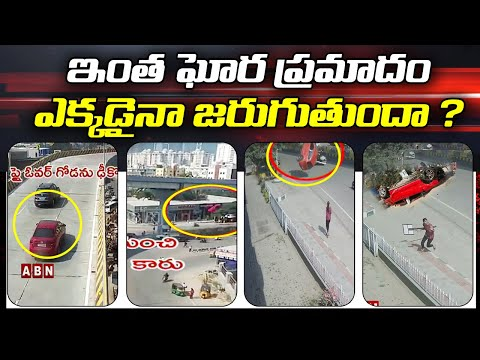 Woman Lost Life , 5 Wounded After Speeding Car Falls Off Biodiversity Flyover In Hyderabad | ABN