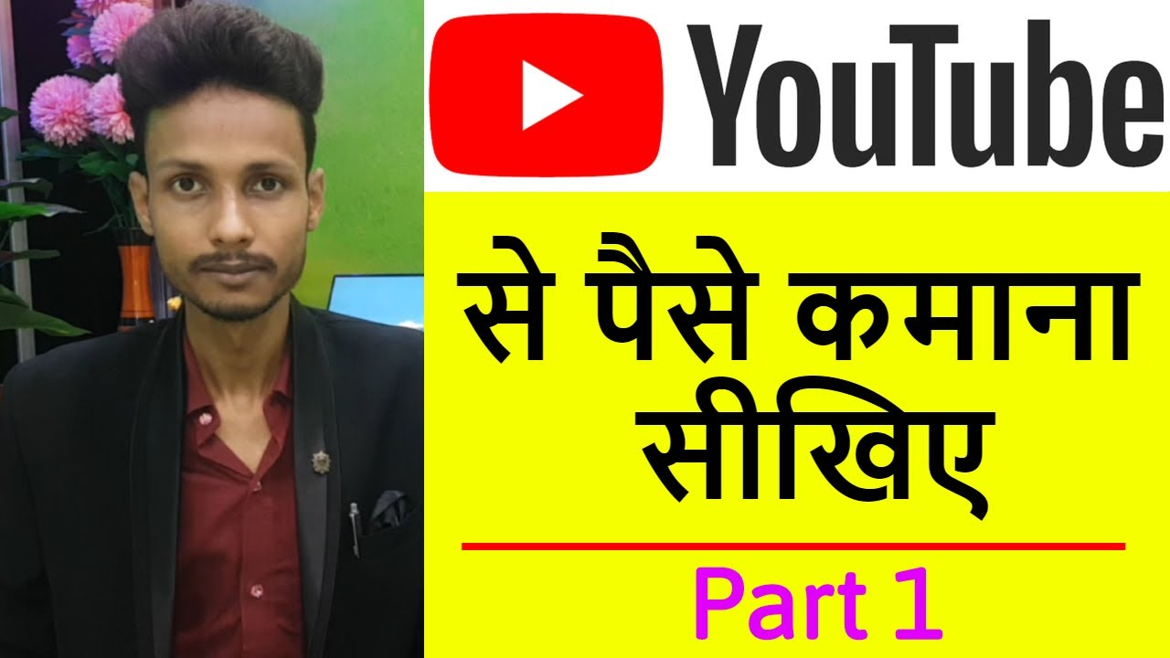 How to Make Money from YouTube / Earn Money 2020 in Hindi