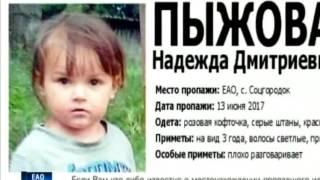 Вести-Хабаровск. Девочка в ЕАО до сих пор не найдена